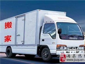 老司機搬家 安全可靠 價位低