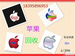 宁波市及周边地区高价回收苹果三星vivoOPPO
