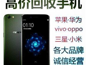 重庆手机回收苹果二手手机回收服务 重庆职业回收家