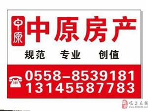 中原房产,王柿圆新村3室2厅1卫年付1.2万