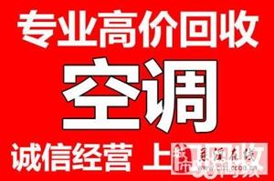 宁波回收旧空调,宁波二手空调回收,中央空调回收