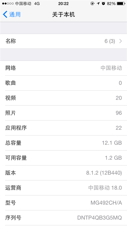 8系统完美越狱苹果6手机