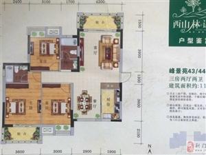 西山林语3室2厅2卫不动产证86.8万元