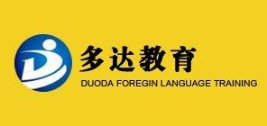 多达多国语言教育为您服务