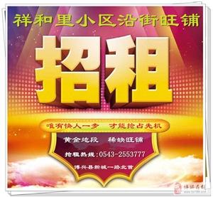 祥和里沿街商铺招租150平-900平