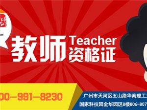 教师资格证考试非要在户籍地考的吗?