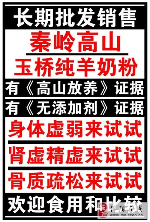 长期销售陕西秦岭高山玉桥纯羊奶粉