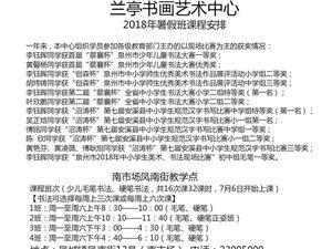 """""""兰亭书画艺术中心""""2018暑假班开课了(书法、象棋)"""