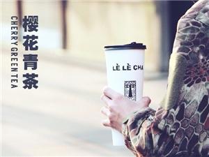 深圳LELECHA乐乐茶加盟详细