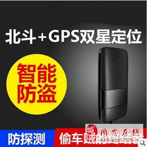 固安哪有卖汽车定位器的免安装gps强磁gps