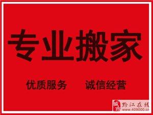 黔江专业居民搬家,办公室,公司搬家,大小型搬家搬厂