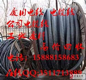 慈溪废电缆电线回收龙山,观城,镇海废电线电缆回收