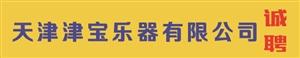 天津津宝乐器有限公司