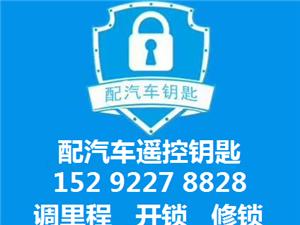 湘潭配汽車遙控鑰匙15292278828開汽車鎖