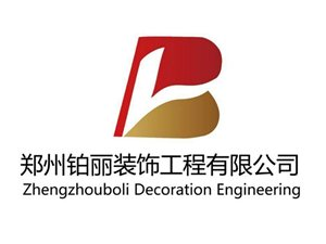 郑州铂丽建筑装饰工程有限公司