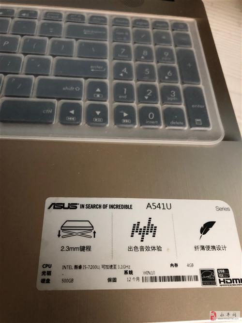 低价出售闲置华硕A541U笔记本,基本上没用过了
