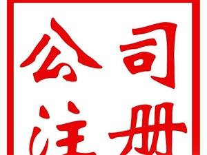 南京牛老板0元注册公司最快当天拿证