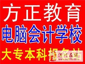 潢川县成人高考报名站,高升专,专升本,高升本到方正