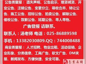 扬子晚报登报服务电话025-86889598