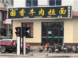 四岔路口红路灯处国香牛肉面馆低价转租