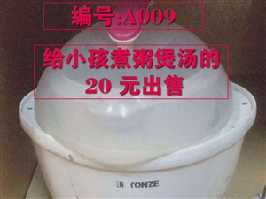 A009煮粥煲汤锅