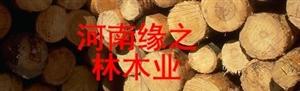 河南缘之林木制品有限公司