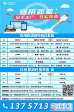 杭州移动宽带安装办理申请开通2018年7月至12月