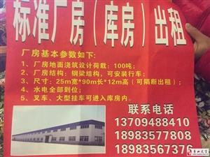 工业园区及龙8国际娱乐城官庄多套标准厂房(库房)低价出租!