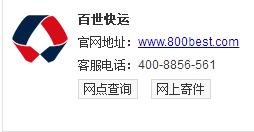 【百世快運】招募郴州市整個市區買斷制或承包制加盟老