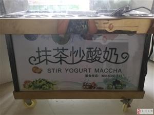 低价出售一台全新炒酸奶机
