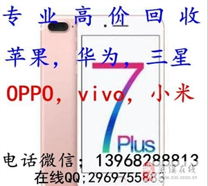 慈溪苹果8,8p回收,苹果x华为vivox21回收