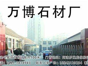 建平縣萬博石材廠,各種理石加工訂制 15842129234