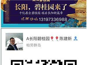 碧桂园首入长阳 傲居城东核心地 〈原精制油厂〉