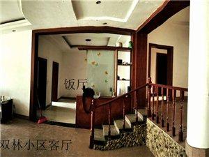 双林小区4室3厅2卫