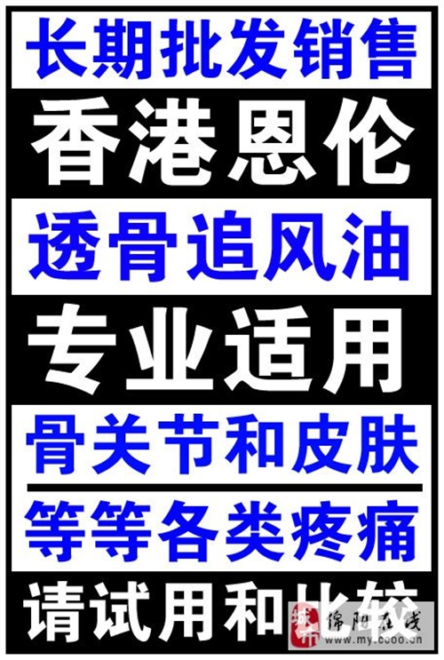 长期销售香港恩伦透骨追风油