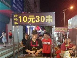 【绝味烤鸭肠】登陆长阳了!