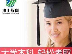 廣安學歷提升 高起專 專起本2018招生簡章