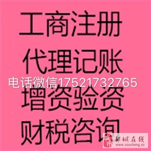 转让一家上海宝山区商务信息咨询有限公司