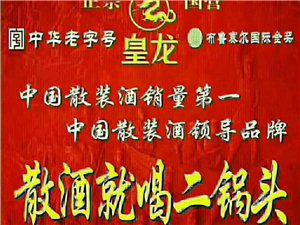 北京二鍋頭散酒坊誠邀加盟