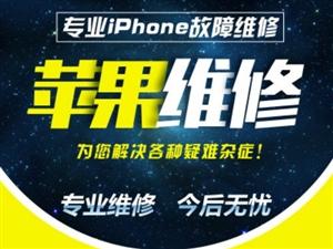郑州苹果6plus?#40644;?#32500;修?#34892;?#27426;迎您