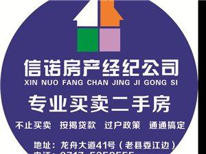 长阳信诺房产专业买卖二手房,一手房,专业平台!