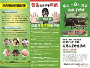 室內空氣檢測、空氣污染技術咨詢、裝修污染檢測與治理