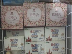 三道桥中心市场雪糕批发