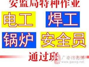 广安安监局电工/焊工证 建设厅技工 劳动部技工等、