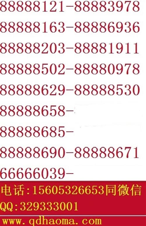 轉讓66666-778和66666-818固話轉讓