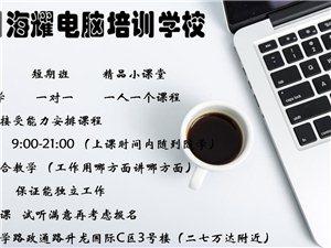 新手如何学习office办公软件