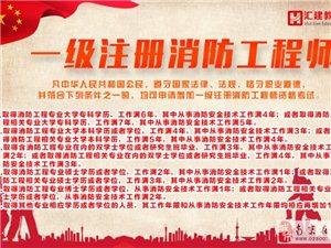 轻松过一建,南京汇建教育