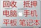 专业苹果笔记本.手机.华为,OPPO,典当回收