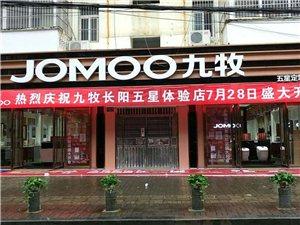 JOMOO长阳九牧卫浴旗舰店盛大重装开业