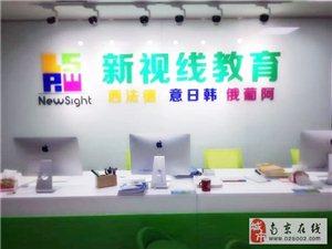 南京西班牙語培訓機構,西班牙語入門班